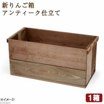 新 りんご箱 アンティーク仕立て ガーデニング DIY素材 1箱 お一人様1点限り