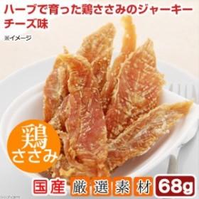 国産 ハーブで育った鶏ささみのジャーキー チーズ味 68g 真空袋 無添加 無着色 犬猫用 PackunxCOCOA キャットフ
