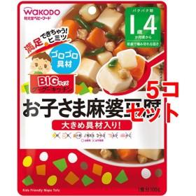 和光堂 ビッグサイズのグーグーキッチン お子さま麻婆豆腐 1歳4か月頃ー (100g5コセット)