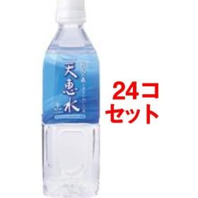 天恵水 42964 (500mL24コセット)
