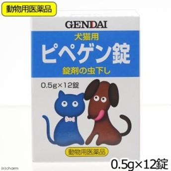 動物用医薬品 現代製薬 犬猫用 錠剤虫下し ピペゲン錠 0.5g×12錠