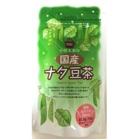 小川生薬 国産ナタ豆茶 (15袋入)