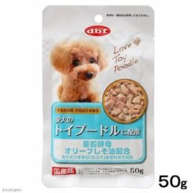 デビフ 愛犬のトイプードルに配慮 50g 正規品  国産 ドッグフード