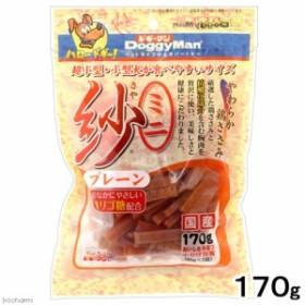 ドギーマン ミニ紗 プレーン 170g 犬 おやつ ドッグフード