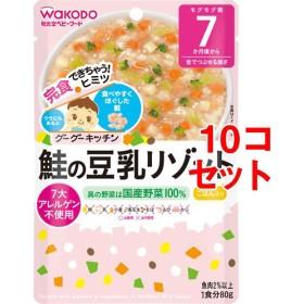 和光堂 グーグーキッチン 鮭の豆乳リゾット 7ヵ月ー (80g10コセット)