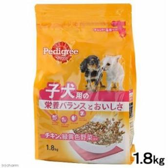 ペディグリー 子犬用の栄養バランスとおいしさ チキン&緑黄色野菜入り 1.8kg  ペディグリー ドッグフード