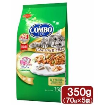 コンボ まぐろ味・かつおぶし・小魚添え 350g  国産 キャットフード