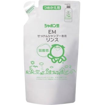 シャボン玉 EMせっけんシャンプー専用リンス つめかえ用 63564 (420ml)