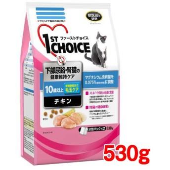 ファーストチョイス 高齢猫10歳以上 下部尿路の健康維持 チキン (530g)