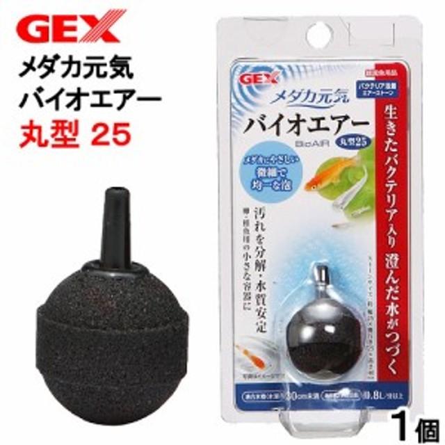 GEX メダカ元気 バイオエアー 丸型25