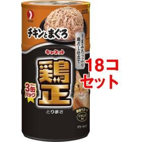 キャネット 鶏正 チキンとまぐろ (160g3缶入18コセット)