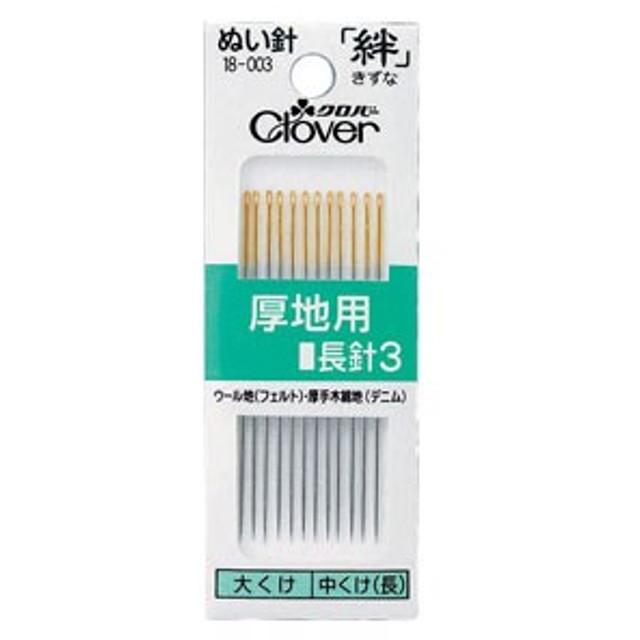 クロバー 「絆」 厚地用長針3 18-003
