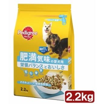 ペディグリー 肥満気味の愛犬用 栄養バランスとおいしさ ささみ&ビーフ&緑黄色野菜入り 2.2kg ぺティグリー ドッグフード