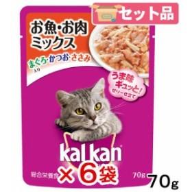 カルカン パウチ お魚お肉ミックス まぐろ・かつお・ささみ入り 70g 6袋入 キャットフード