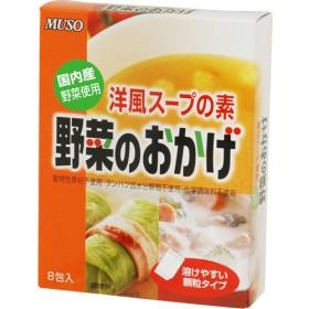 ムソー 野菜のおかげ 国産野菜使用 (5g8包)