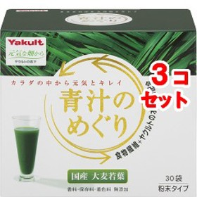 ヤクルト 青汁のめぐり (7.5g30袋入3コセット)