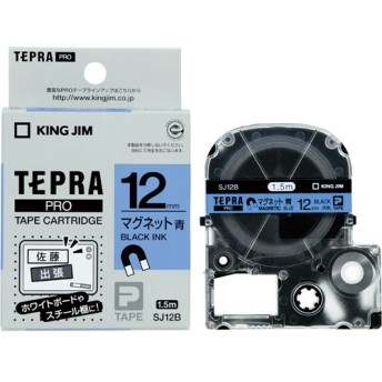 テプラ PRO テープカートリッジ マグネットテープ 12mm 黒文字 青 SJ12B (1コ入)