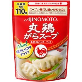 丸鶏がらスープ 袋 (110g)