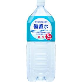 備蓄水 (2L6本入)