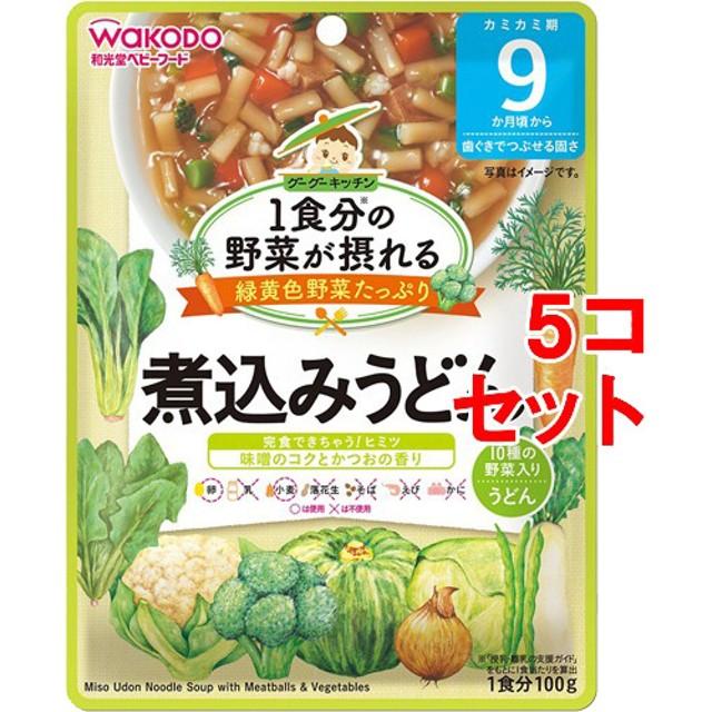 和光堂 1食分の野菜が摂れるグーグーキッチン 煮込みうどん 9か月頃ー (100g5コセット)