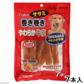サンライズ ゴン太のササミ巻き巻き やわらか牛皮 7本 犬 ゴン太 おやつ ドッグフード