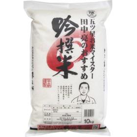 田中亮おすすめ吟撰米 (10kg)
