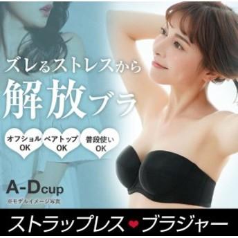 【送料無料】 (コントランテ)ContRante 立体脇高 ストラップレス ブラジャー ABCD 単品ブラジャー