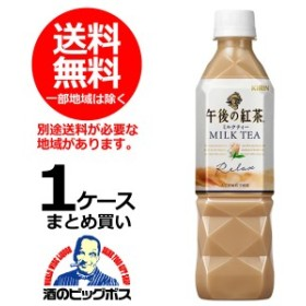 送料無料 キリン 午後の紅茶 ミルクティー 500ml×1ケース/24本(024)