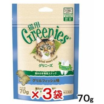 グリニーズ 猫用 グリルフィッシュ味 70g 正規品 3袋入り キャットフード