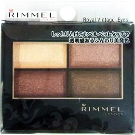 リンメル ロイヤルヴィンテージ アイズ 009 (4.1g)