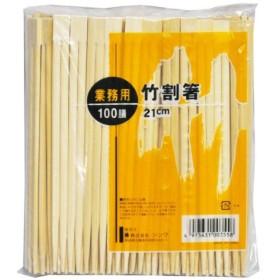 竹割箸 業務用 21cm (100膳)