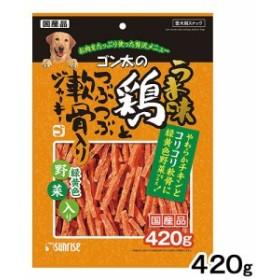 サンライズ ゴン太のうま味鶏とつぶつぶ軟骨入りジャーキー 緑黄色野菜入り 420g ドッグフード