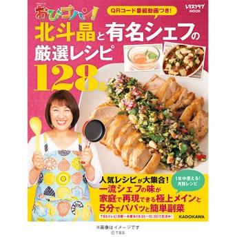TBSテレビ おびゴハン! 北斗晶と有名シェフの厳選レシピ128品/書籍