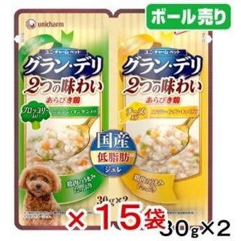 グラン・デリ 2つの味わいパウチ ジュレ 成犬用 ブロッコリー&チーズ 30g×2 1ボール15袋入り ドッグフード