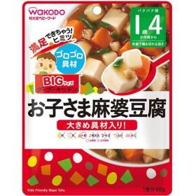 和光堂 ビッグサイズのグーグーキッチン お子さま麻婆豆腐 1歳4か月頃ー (100g)
