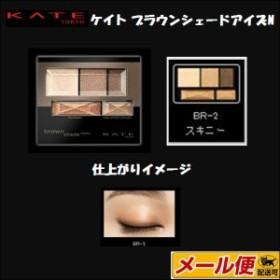 【2個までメール便可】カネボウ ケイト(KATE)  ブラウンシェードアイズN BR2