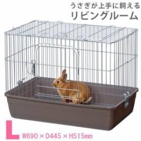 マルカン うさぎが上手に飼える リビングルーム L(690×445×515mm)ケージ お一人様1点限り (小動物 鳥かご)