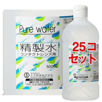 大洋製薬 コンタクトレンズ用精製水 (500mL25コセット)