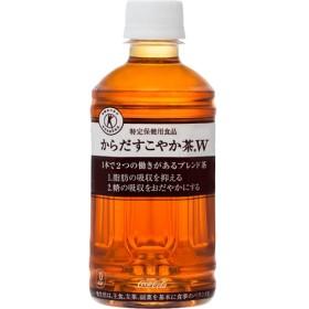 からだすこやか茶W (350mL24本入)