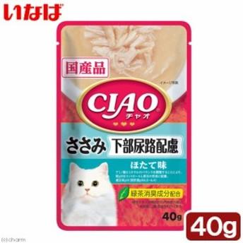 いなば CIAOパウチ 下部尿路配慮 ささみ ほたて味 40g キャットフード