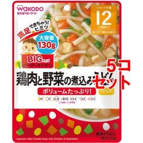 和光堂 ビッグサイズのグーグーキッチン 鶏肉と野菜の煮込みうどん 12か月頃ー (130g5コセット)