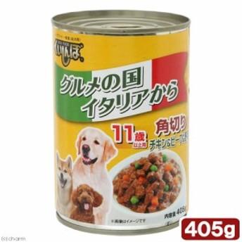 くいしんぼ 缶 角切りチキン・ビーフ&野菜 11歳以上用 405g ドッグフード