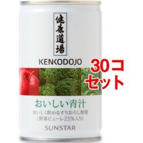 健康道場 おいしい青汁 (160g30コセット)