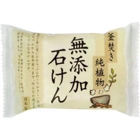 釜焚き純植物無添加石けん (85g)