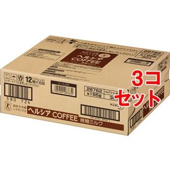 ヘルシアコーヒー 微糖ミルク (185g30本入3箱セット)