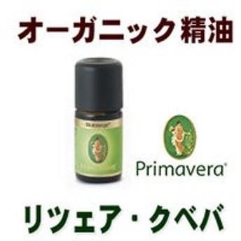 【メール便対応可】オーガニック 精油 リツェア・クベバBIO 5ml ■プリマヴェーラ(プリマベラ:プリマライフ)