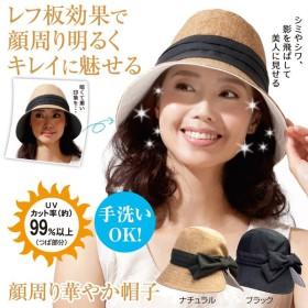 顔周り華やか帽子 〈 紫外線対策 おしゃれ 帽子 UVカット 日焼け防止 ハット レディース 美肌 美白 紫外線 〉