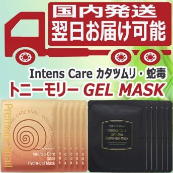 【 20枚・10枚 】 【 国内発送 】 【 トニーモリー 】 【 ゲルマスクパック 】【 Gel Mask 】【 カタツムリ 】【 ヘビ毒 】