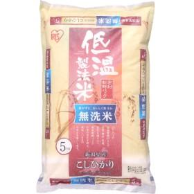 アイリスオーヤマ 低温製法米 新潟県産こしひかり 無洗米 (5kg)
