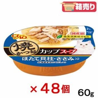 いなば 焼かつおカップスープ ほたて貝柱・ささみ入り 60g 48個 キャットフード